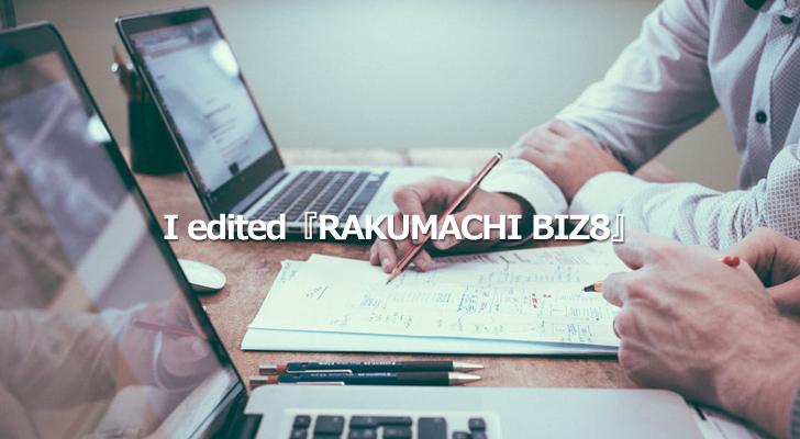 『RAKUMACHI BIZ8』の最終回