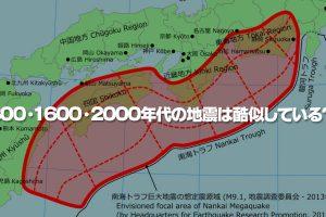 800・1600・2000年代の地震は酷似している?