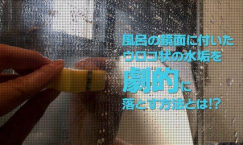 風呂場の鏡を劇的にキレイにする方法