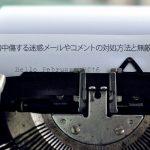 誹謗中傷する迷惑メールやコメントの対処方法と考え方