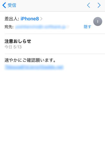 スパムメール「iPhone8」