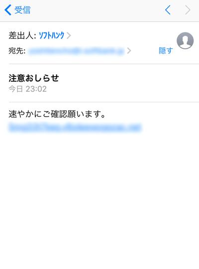 スパムメール「ソフトハンク」