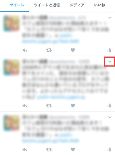 誹謗中傷する迷惑メールやコメントの対処方法と考え方twitter1
