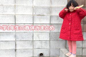 ダウン症優の小学1年生の春休み