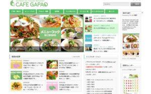 カフェガパオのホームページ