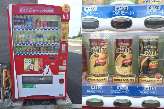 指定の自販機と飲み物