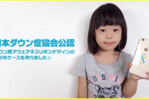 日本ダウン症協会公認ダウン症アウェアネスリボンのスマホケース