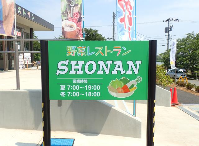 野菜レストランSHONAN