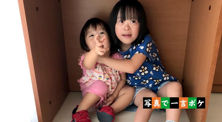 ゆすい姉妹の写真で一言ボケ第二弾
