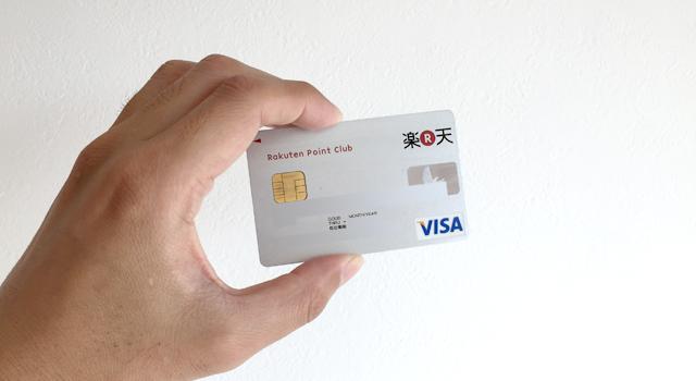 楽天カードは持つべきか?