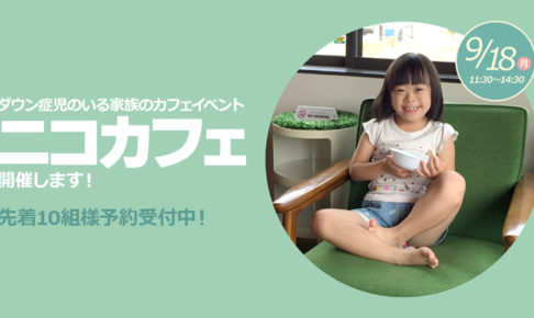 ダウン症児のいる家族のカフェイベント「ニコカフェ」開催決定