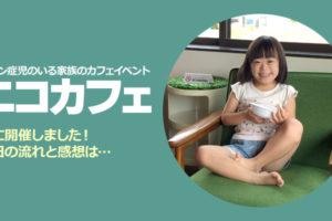 ダウン症児のいる家族のカフェイベント『ニコカフェ』