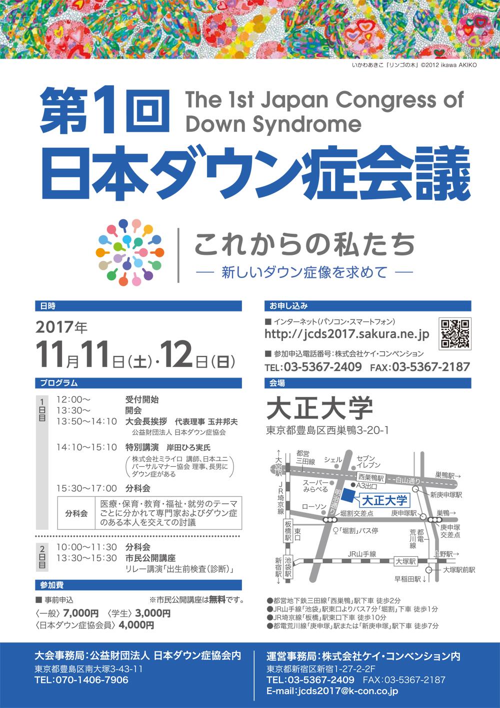 日本ダウン症会議ポスター