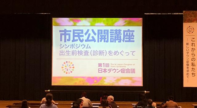 日本ダウン症会議で学んだ事