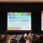 日本ダウン症会議に参加した感想