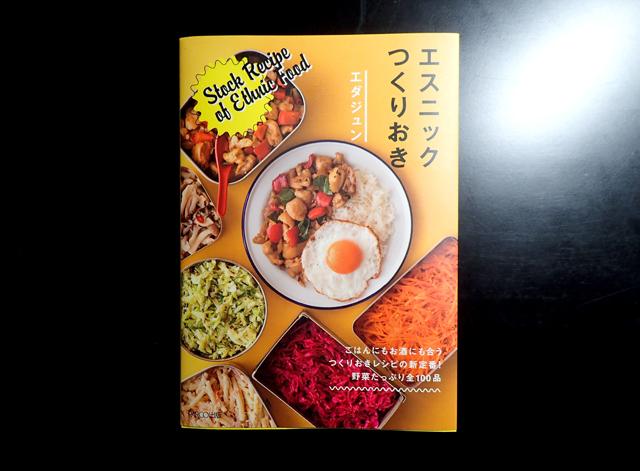 エスニックつくりおき(アジア料理のおかず)