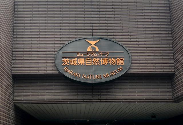 ミュージアムパーク茨城県自然博物館看板