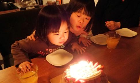 翠3歳の誕生日会