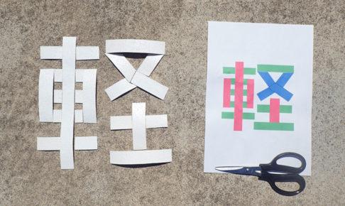 軽自動車専用駐車場の『軽』の文字をDIY(自作)した方法