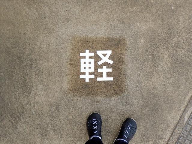 駐車場用文字シート『軽』
