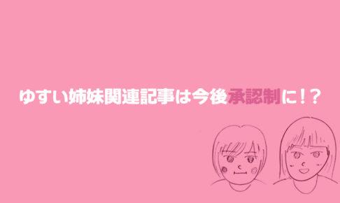 ゆすい姉妹関連記事の閲覧は【承認制】