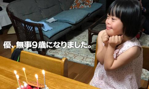ダウン症優9歳誕生日