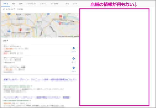 Googleマイビジネス登録前のパソコン画面