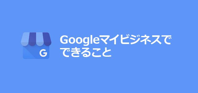 Googleマイビジネスで出来ること