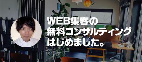 WEB集客の無料コンサルティング始めました!