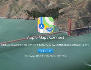 Maps Connectにサインイン