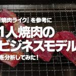 1人焼肉のビジネスモデル