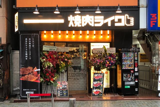 焼肉ライク 渋谷宇田川町店の入口