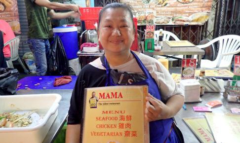 MAMA The oldest restaurant(Mama Mia)メニューブック