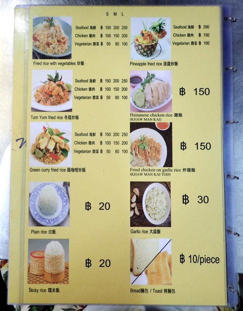 MAMA The oldest restaurantメニューブック1ページ目