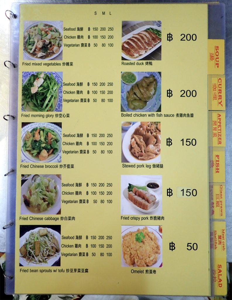 MAMA The oldest restaurantメニューブック4ページ目