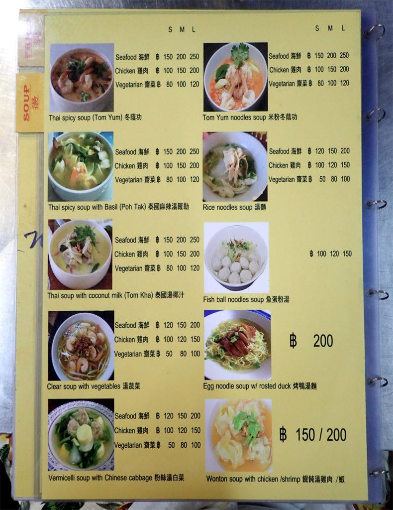 MAMA The oldest restaurantメニューブック5ページ目