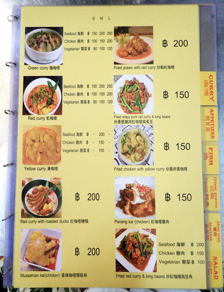 MAMA The oldest restaurantメニューブック6ページ目