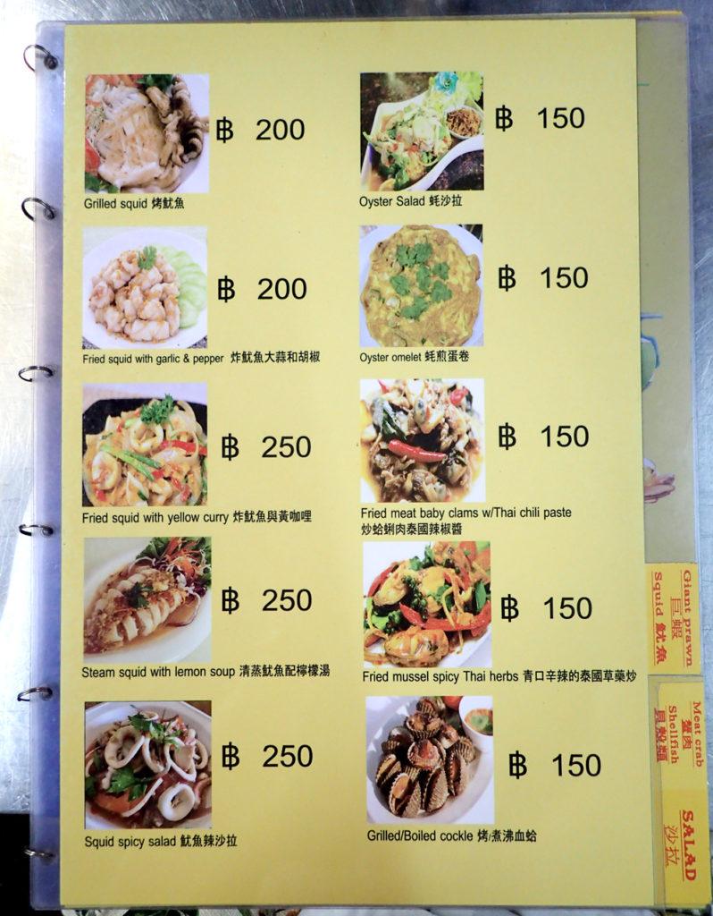 MAMA The oldest restaurantメニューブック12ページ目