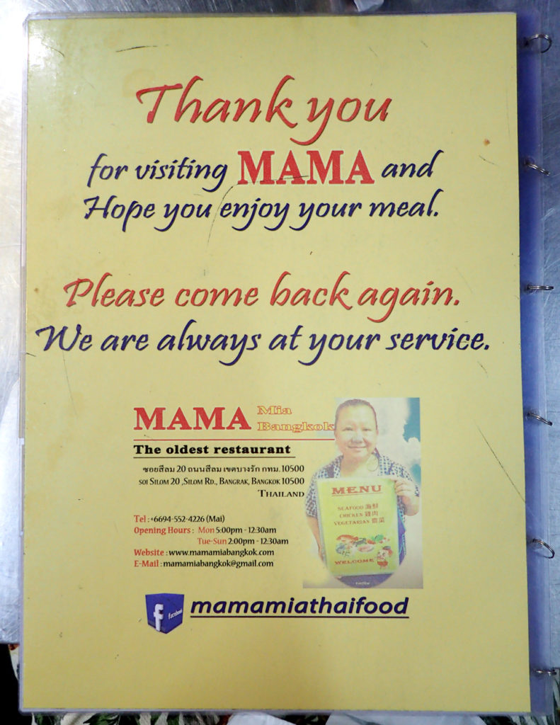 MAMA The oldest restaurantメニューブック17ページ目