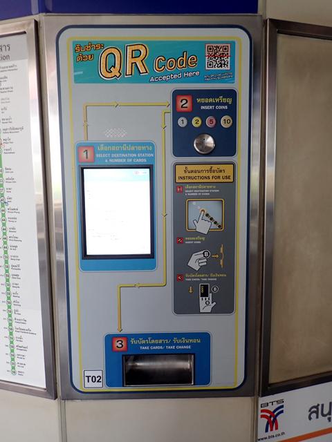 BTSの切符券売機