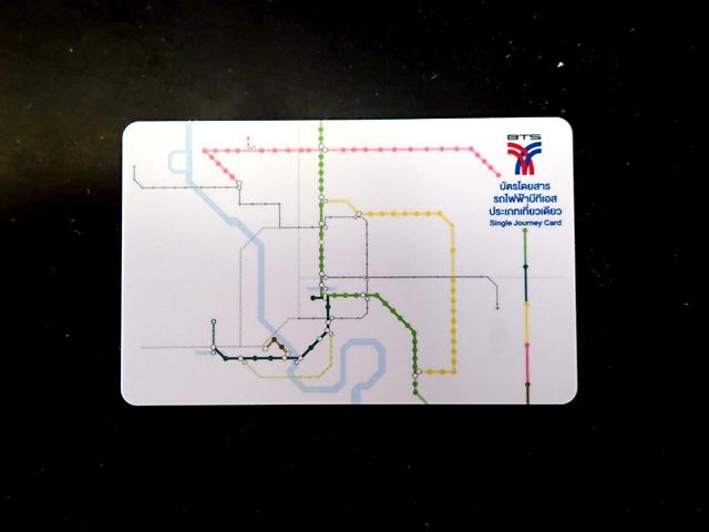 通常切符(Single Journey ticket)の表面