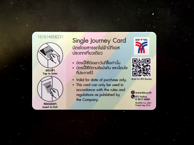 通常切符(Single Journey ticket)の裏面