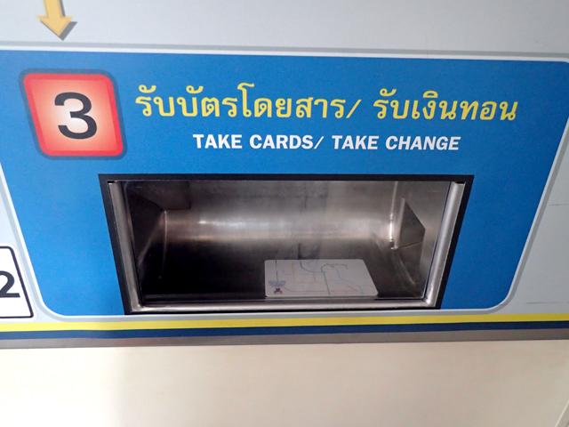 BTS切符券売機のカード出口