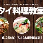 カフェガパオが「タイ料理教室」開催