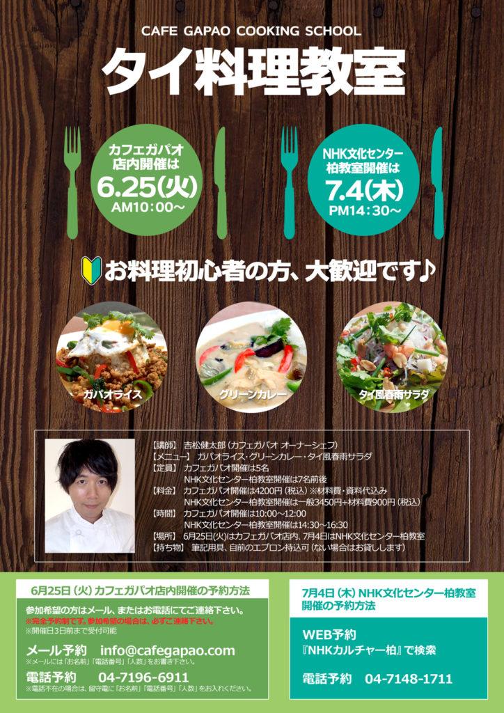 タイ料理教室のポスター