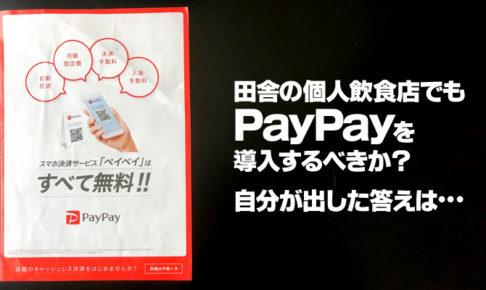 PayPay(ペイペイ)は田舎の飲食店で導入するべきか?