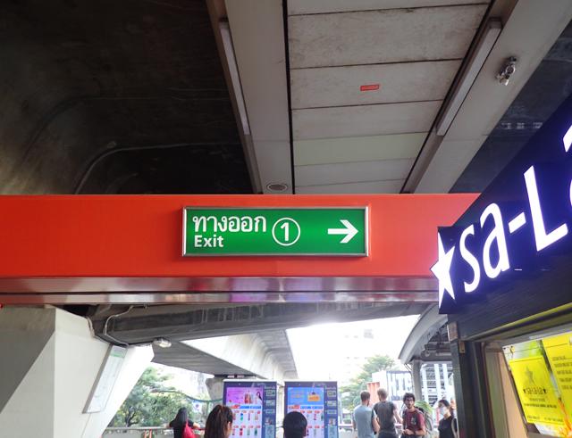 パヤタイ駅の1番出口