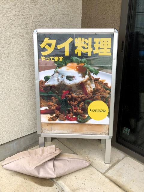 タイ料理カフェやってます