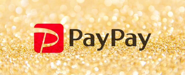 PayPayバブル