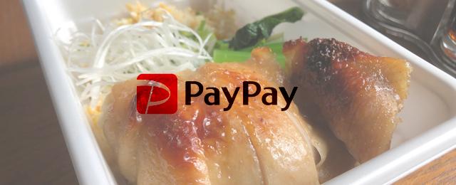 『PayPay』導入後の状況まとめ